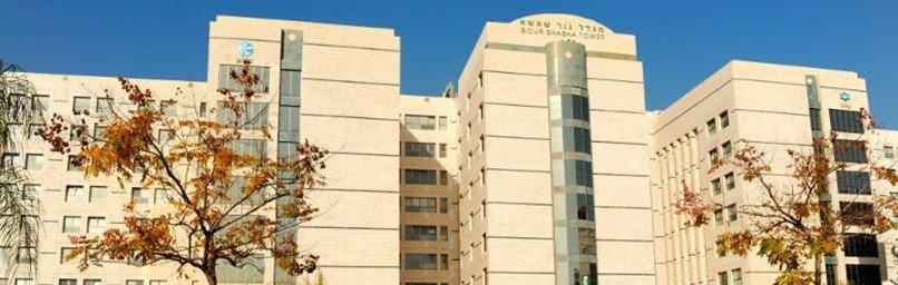 клиника бейлинсон израиль