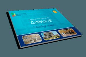 Онкологический центр «Давидов» (Davidoff center)