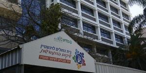 вход в реабилитационный центр Левинштейн, Израиль
