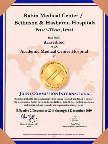 лечение в Израиле - аккредитация JCI медцентра им. Рабина