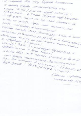отзыв об операции на позвоночнике в Израиле, в Медцентре им. Рабина