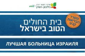 """Минздрав Израиля: Больница """"Бейлинсон"""" на первом месте в рейтинге качества медицинских услуг среди крупнейших медицинских центров Израиля."""